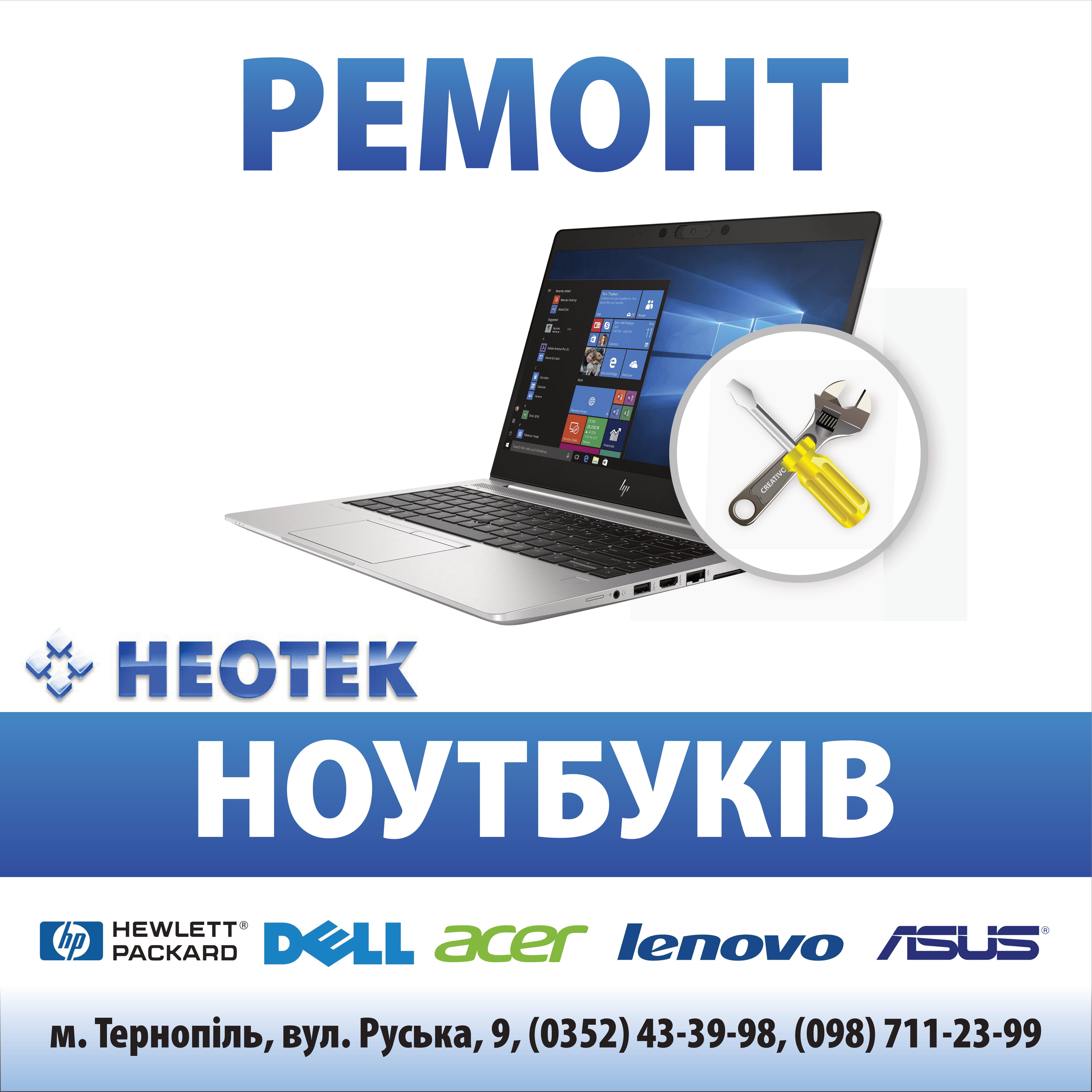 Ремонт ноутбуків Тернополя